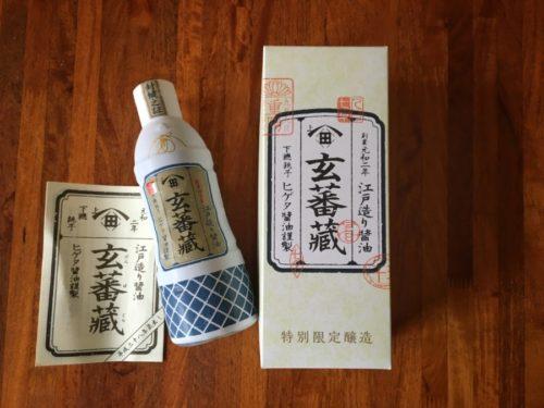 昔ながらの製法で作られたお醤油「玄蕃藏」