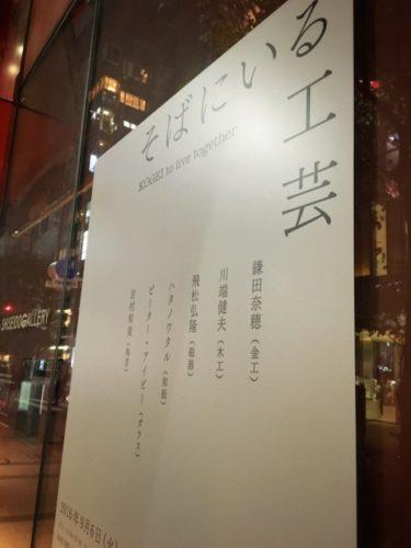 銀座 資生堂ギャラリー