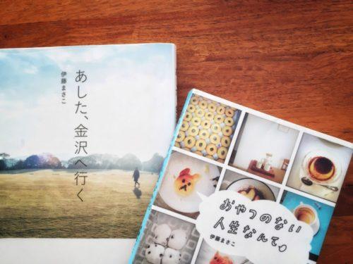 伊藤まさこさんの本