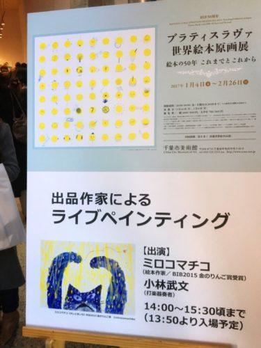 千葉市美術館に行きました