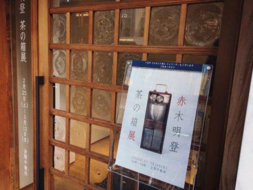赤木明登さんの茶の箱展