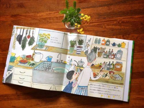 大野八生さんの絵本「ハーブをたのしむ絵本」