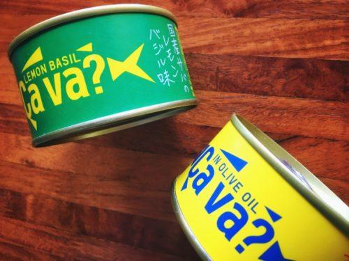 キイロのサヴァ缶だけではない