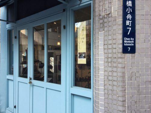 今日からヒナタさんで大野七実さんの陶展