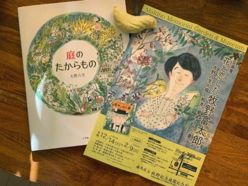 大野八生さんの絵本と企画展